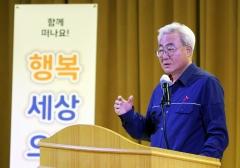 SK이노베이션 노사 혁신…'울산CLX 행복협의회' 공식 출범