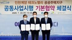 인천시, LH·인천도시공사와 계양 테크노밸리 공공주택지구 공동사업 시행
