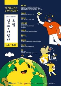 경기콘텐츠진흥원, 지구를 지키는 시민평가단 '얼쓰어답터' 모집