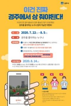 경주시, '아름다운 경주의 순간' SNS 이벤트