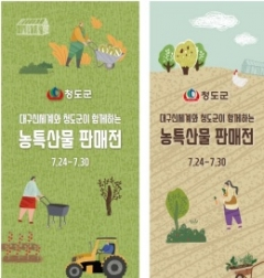청도군, 신세계百에서 농특산물 특판행사 열어