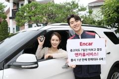 '엔카홈서비스'출시1년 만에 판매대수6배 ↑