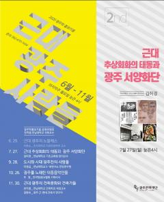 광주문화재단, '광주학 콜로키움' 27일 온라인으로 생중계