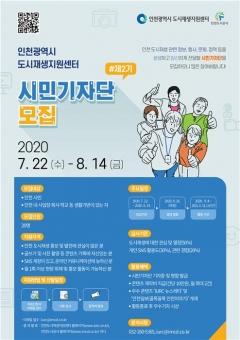 인천시 도시재생지원센터 시민기자단 모집