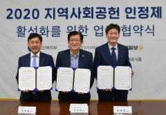 한국사회복지협의회-복지부-국민일보, 지역사회공헌 인정제 활성화 업무 협약