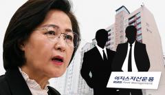 """추미애까지 나선  '아파트 사모펀드'…업계 """"벙어리 냉가슴"""""""