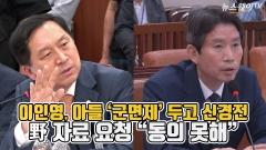 """이인영, 아들 '군면제' 두고 신경전…野 자료 요청 """"동의 못해"""""""