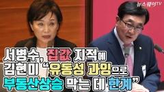 """[뉴스웨이TV]서병수, 집값 지적에···김현미 """"유동성 과잉으로 부동산 상승 막는 데 한계"""""""