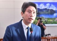 이인영 통일부장관 후보자 인사청문회