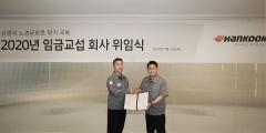 한국타이어 노조,올해 임금교섭 '회사' 위임…'위기 극복' 동참