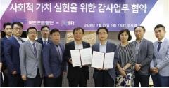 SR-국민연금공단, '감사업무 상호교류에 관한 협약' 체결