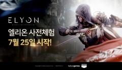 카카오게임즈, PC MMORPG 신작 '엘리온' 25~26일간 사전체험 진행