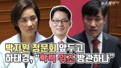 """박지원 청문회 앞두고…하태경 """"학력 위조 방관하나"""""""
