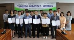 LH 등 6개기관, '시설퇴소 청소년 주거권 보장'에 맞손