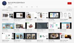 영남이공대, '캡스톤디자인 온라인 작품발표회' 열어