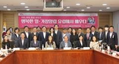 통합당 정희용 의원, '일·가정 양립' 정책토론회 개최