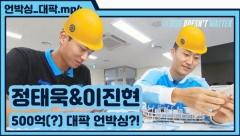 대구FC, 대팍 퍼즐 출시기념 정태욱·이진현 언박싱 영상 공개