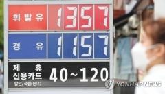 이번주 휘발유 가격 제자리 상승폭 0원대