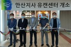 마사회 안산지사, 중독예방상담 '유캔센터' 개소