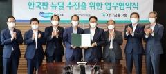 하나금융, 한국판 뉴딜에 10조원 금융지원…두산그룹과 MOU