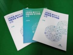인천 미추홀구, 1회용품 줄이기 및 재활용품 분리배출 요령 책자 제작·배포