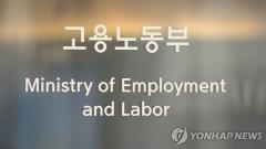 노동부 고위 간부, 부하 직원 성희롱 의혹으로 직위해제