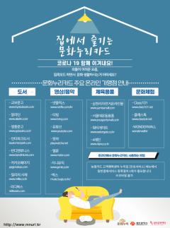 """광주문화재단 """"비대면 문화생활, 문화누리카드로 누려 보세요"""""""