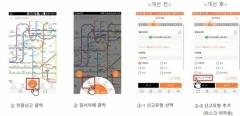 지하철서 마스크 안 쓴 승객···8월3일부터 앱 신고 가능