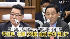 """""""싸인 안했다"""" vs """"싸인 똑같아"""" 박지원, 北에 5억불 송금 합의 했나?"""