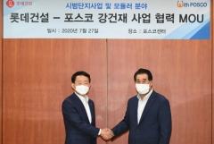 포스코-롯데건설, '친환경 건설자재' 사업협력 체결
