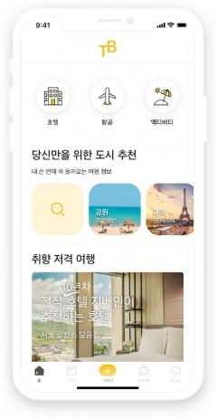 KB국민카드, 동영상 기반 자유여행 플랫폼 'TTBB' 출시