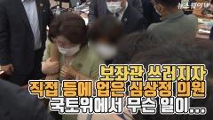 [뉴스웨이TV]보좌진 쓰러지자 직접 등에 업은 심상정 의원···국토위에서 무슨 일?