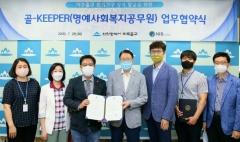 인천 미추홀구-NIB남인천방송, 사회안전망 구축 업무협약 체결