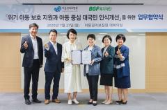 BGF복지재단, 아동권리보장원과 위기 아동 보호 지원 협약
