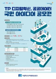 사학연금, 'TP 디지털혁신·공공데이터 국민 아이디어 공모전' 개최