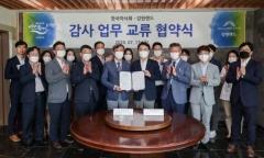 한국마사회–강원랜드, 감사업무 교류 및 지원 협약 체결