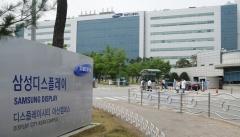 삼성디스플레이 충남 아산 공사장서 코로나19 확진자 발생