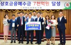 광주 서창농협, 상호금융예수금 7천억원 달성탑 수상