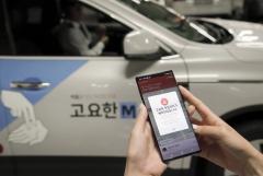 "SKT ""청각장애 택시기사 귀 되겠다""…코액터스와 '고요한 M' 서비스"
