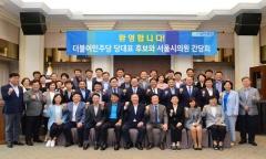 서울시의회 더불어민주당, 김부겸 당대표 후보자와 간담회 가져
