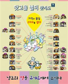 """한국도로공사 광주전남 관내 고속도로 휴게소 """"맛고을 별미"""" 27종 선봬"""