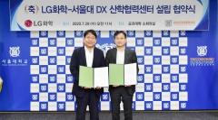LG화학, 서울대와 'DX 산학협력센터' 설립···디지털 전환 속도