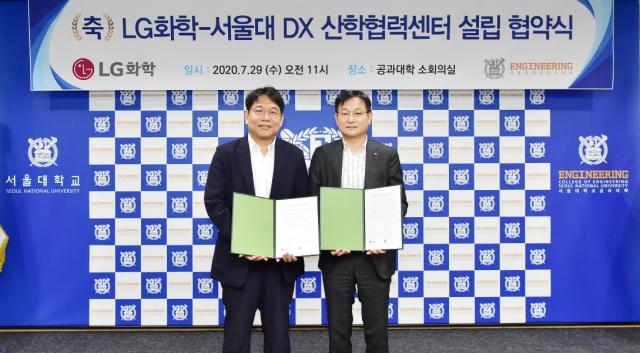 LG화학, 서울대와 'DX 산학협력센터' 설립…디지털 전환 속도