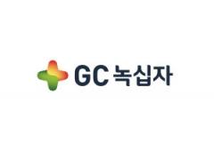 GC녹십자, CEPI와 코로나19 백신 5억명분 위탁생산 계약