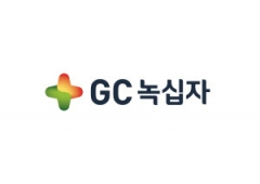 GC녹십자, 코로나19 혈장치료제 임상 2상 신청