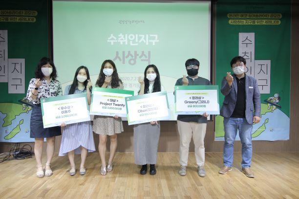 경기콘텐츠진흥원, 지구를 위한 세레나데 '수취인지구' 시상식 개최