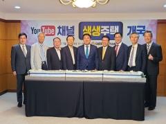 주건협, 유튜브 채널 신설···회원사 분양 홍보 돕는다
