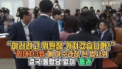 """[뉴스웨이TV]""""이러려고 위원장 가져갔습니까!"""" 임대차3법에 아수라장 된 법사위"""