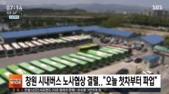 """창원 시내버스 노사협상 조정 결렬…""""오늘(30일) 첫차부터 파업"""""""