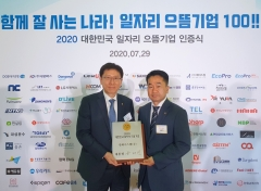 한화시스템, '대한민국 일자리 으뜸기업' 선정
